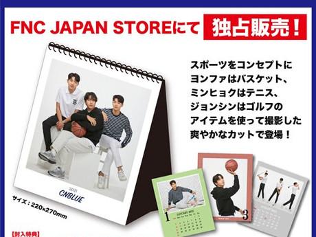 【CNBLUE】CNBLUE 2021年卓上カレンダーをFNC JAPAN STOREにて独占販売決定!!