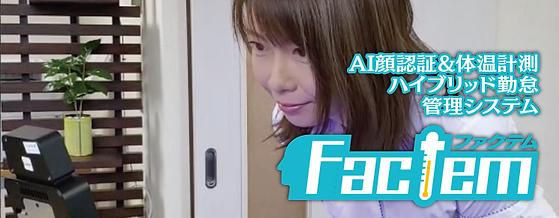 factem紹介動画.png