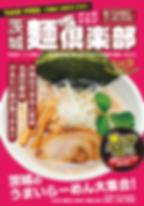 茨城麺's倶楽部 Vol.9