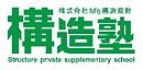構造塾ロゴ