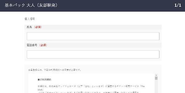 利用者情報.png