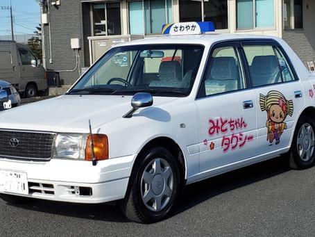 みとちゃんタクシー発進!