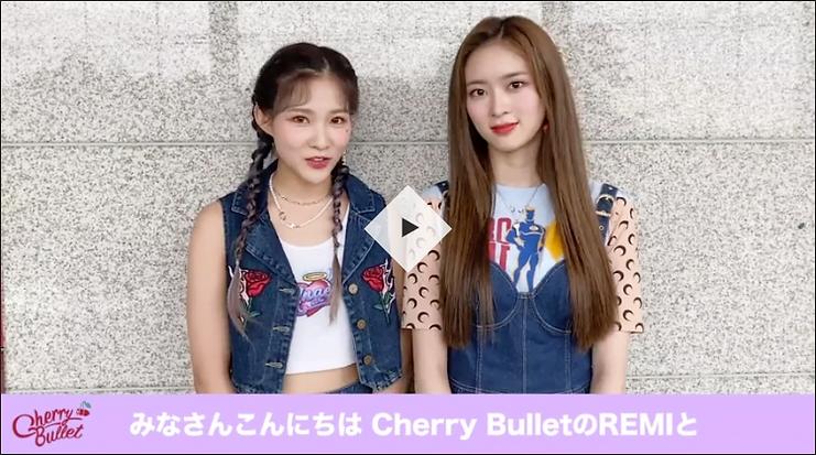 Cherry Bulletメッセージ|ダミー.png