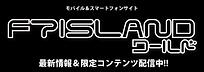 FTISLANDモバイルサイト『FTISLAND☆ワールド』
