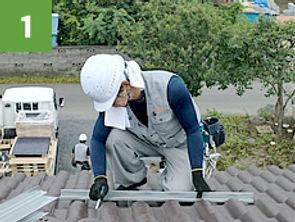 太陽光パネルが設計図面通り、屋根に配置されるように墨だしをします。