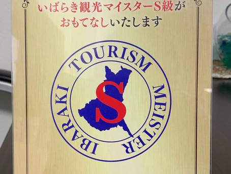 いばらき観光マイスターS級取得!