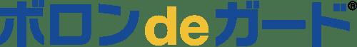 ボロンdeガードロゴ