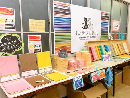 """水戸泉町ミニカーガレージセール2018に""""インサツと暮らし""""出店"""
