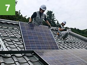 太陽光パネルを設置していきます。