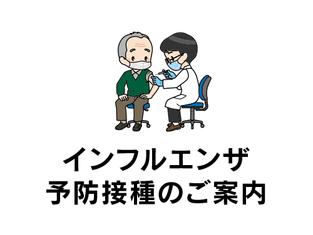 10月5日(月)よりインフルエンザ予防接種の受付をいたします。詳しくはこちら。