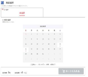 希望日時カレンダー.png