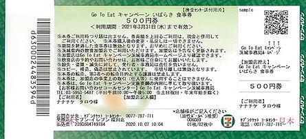 500円券見本