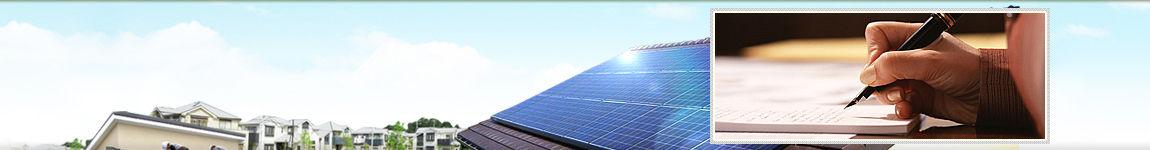 太陽光発電ローン