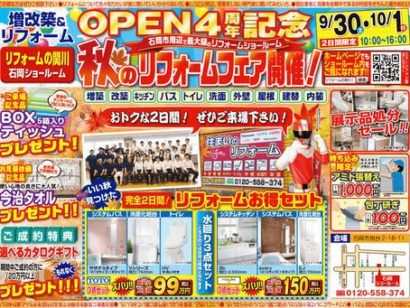 【イベント】オープン4周年祭 開催!