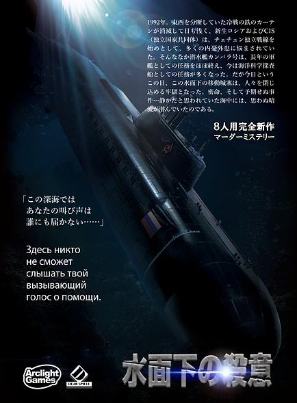 水面下の殺意ポスター (1).png