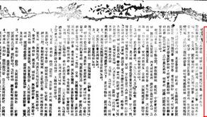 '친일'과 '반민족'행위에 대한 반성이나 사죄 없는 동아일보