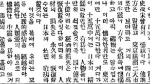 관동 대지진으로 조선의 '인재'를 탓하는 동아일보