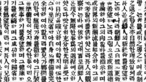동아일보의 '민족성' 헐뜯기