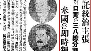 동아일보의 '모스크바 3상회의 결정' 왜곡 보도