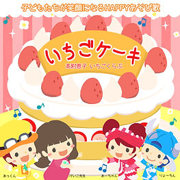 DL販売用いちごケーキ.jpg
