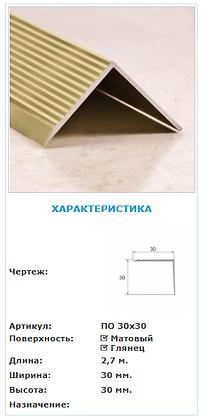 uglovoy_porog_s_otkrytym_krepleniyem_iz_anodirovannogo_alyuminiya_po30*30
