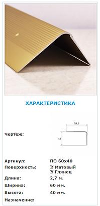 uglovoy_porog_s_otkrytym_krepleniyem_iz_anodirovannogo_alyuminiya_po60*40