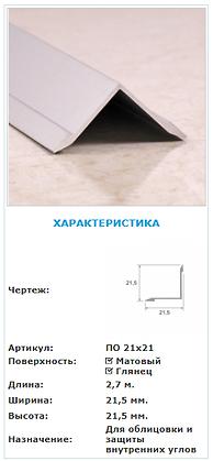 vnutrenniy_uglovoy_porog_iz_anodirovannogo_alyuminiya_po21*21