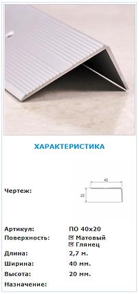 uglovoy_porog_s_otkrytym_krepleniyem_iz_anodirovannogo_alyuminiya_po40*20