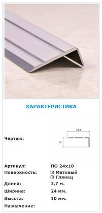 uglovoy_porog_s_otkrytym_krepleniyem_iz_anodirovannogo_alyuminiya_po24*10
