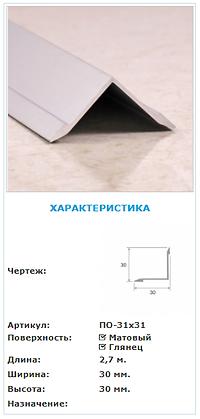 vnutrenniy_uglovoy_porog_iz_anodirovannogo_alyuminiya_po31*31