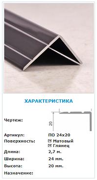 uglovoy_porog_s_otkrytym_krepleniyem_iz_anodirovannogo_alyuminiya_po24*20