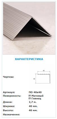 uglovoy_porog_s_otkrytym_krepleniyem_iz_anodirovannogo_alyuminiya_po40*40
