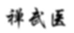 Chan Wu Yi.png