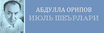 Abdulla Oripov Iyul She'rlari