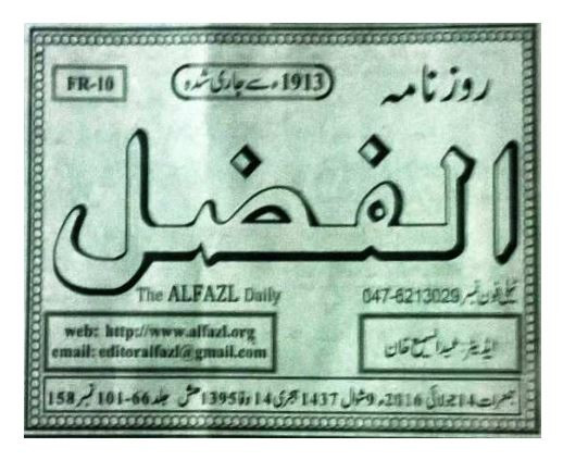 Obituary: Nazir Ayaz - Alfazal (Rabwah) 14-Jully 2016 by Rashid Ayaz. Rabwah