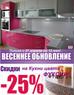 -25% на кухни в ТД Азалия!