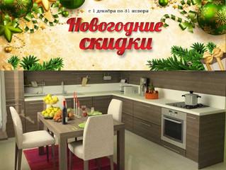 """""""Твоя мебель""""дарит скидку на кухни               15%!!!!"""