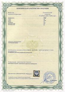 Сертификат от нашего партнёра