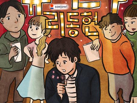 """October Reunification Play: """"Superstar Lee Dong-Hyun"""""""