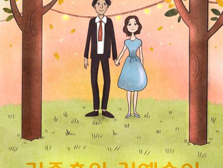 "November Reunification Play: ""Romeo & Juliet"""