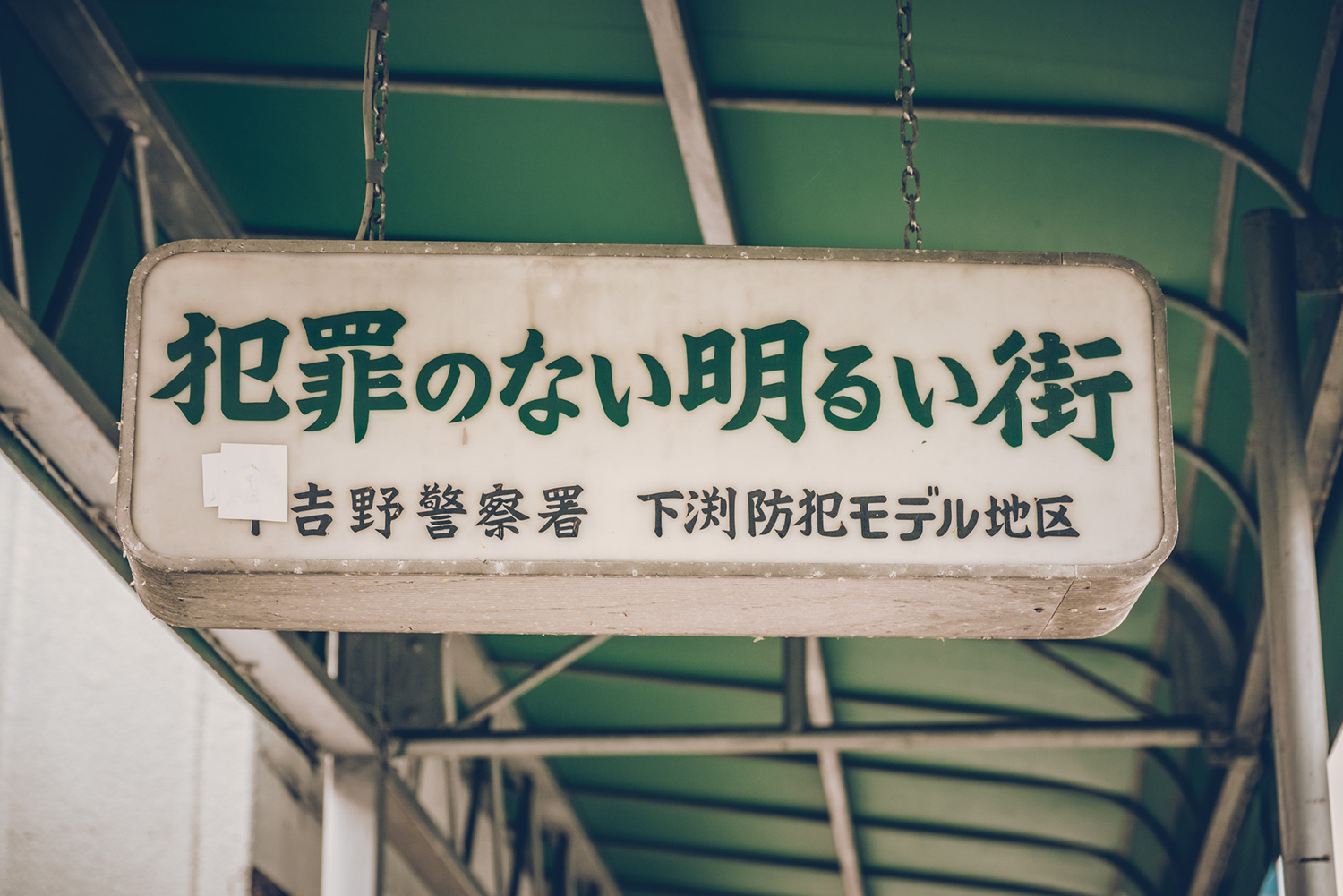 The Shimobuchi Market in Japan