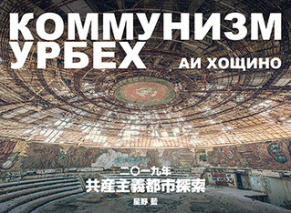 """Communist Urbex 2019"" Was calendar released. 『共産主義都市探索』2019年カレンダー発売しました。 October 18, 2017"