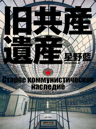 "Publication of the 3rd book of photographs "" Old Communist Heritage """