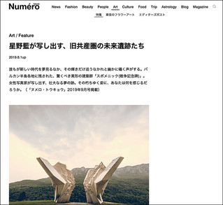 "It was published in the Numero TOKYO September 2019 issue "" Ai Hoshino : the past is in the fut"