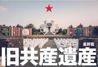 "20.07.2019-31.07.2019 Photo exhibition "" Old communist heritage "" held"