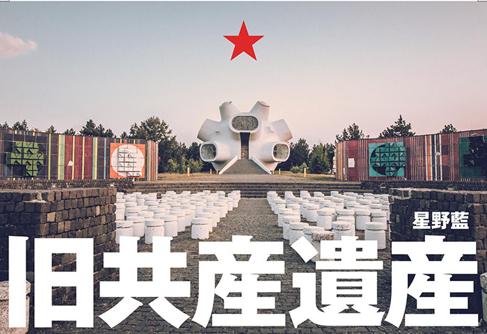 "20.07.2019-31.07.2019 Photo exhibition "" Old communist heritage "" held"