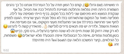 יעל לוי זק.JPG