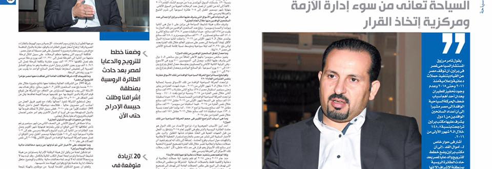 Interview in Amwal elghad