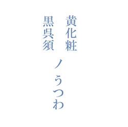黄化粧 ・黒呉須 のうつわ