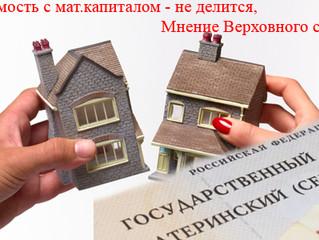 Материнский капитал: оформлять в собственность детей приобретенное жилье или не обязательно?